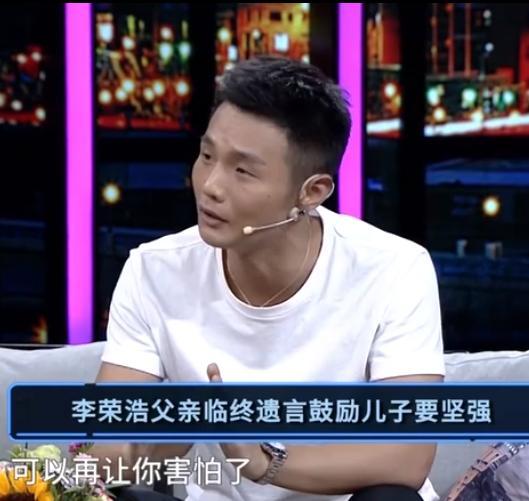 李榮浩父親臨終遺言:「過了今晚,這輩子沒有事情能再讓你害怕」